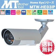 MTW-HE03IP 【マザーツール】HomeEyeシリーズ SDカード録画 防滴 屋外用 ネットワーク IPカメラ HomeEye3 ホームアイ3「MTW-HE03IP」【送料無料】【楽天市場】