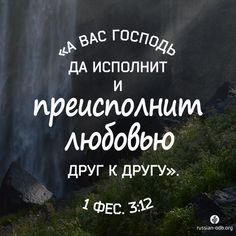 Бог творит новое