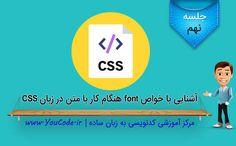 آشنایی با خواص font هنگام کار با متن در زبان CSS همانطور که گفته بودیم در ادامه ی آموزش خواص متعدد از زبان استایل دهی صفحات وب CSS می خواهیم اینبار به سراغ خواص font برویم و شما را در هنگام کار با متن و نوشته در زبان CSS آشنا کنیم. از جمله کاربردهای مفیدی که خواص font در CSS برای م