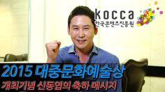 [KOCCA NEWS] 2015 대중문화예술상 개최기념 신동엽의 축하 메시지 ▶한국콘텐츠진흥원 ▶KOCCA ▶2015 대중문화예술상 ▶대한민국 대중문화예술상 ▶2015 Korean Popular Culture and Arts Awards