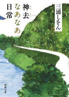 Amazon.co.jp: 神去なあなあ日常 (徳間文庫) eBook: 三浦しをん: Kindleストア