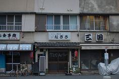 Nagisa in Tsujikdo