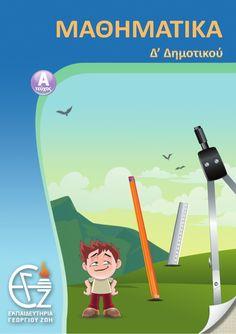 Εσωτερικές εκδόσεις των Εκπαιδευτηρίων Γ.Ζώη για τα Μαθηματικά  δ΄ δημοτικού