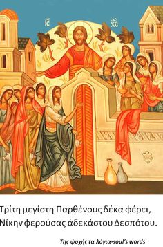 HOLY TUESDAY- traditionally on this day Eastern Rite Christians remember the parable of the ten virgins. Holy Week, Wednesday, Religious Icons, Religious Art, Life Of Christ, Jesus Christ, Orthodox Christianity, Powerful Images, Icons