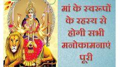 मां के नौ स्वरूपों का रहस्य व महत्व Durga Maa Ke nau Swarupo ka rahaysa ...