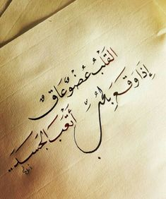 Poetry Quotes, Words Quotes, Qoutes, Life Quotes, Sayings, Arabic Poetry, Arabic Words, Small Quotes, Arabic Love Quotes