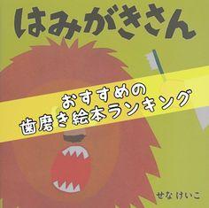 歯磨きの絵本読み聞かせは何歳から? 生後6ヶ月前後から乳歯が生えてくるため、「ベビー歯ブラシ」を購入しました。 1歳ごろ Books, Libros, Book, Book Illustrations, Libri