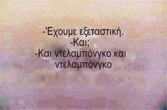 και ντελαμπονγκο και ντελαμπονγκο... #greek #memes #eksetastiki #sofreakingtrue Greek Memes, Funny Greek, Greek Quotes, Exams Funny, Exam Quotes, Funny Images, Sarcasm, Tattoo Quotes, Laughter