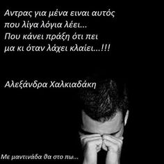 Greek Quotes, English Quotes, Poetry, Letters, Thoughts, Poetry Books, Lettering, Ideas, Poems