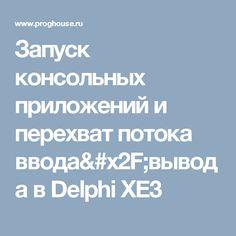 Запуск консольных приложений и перехват потока ввода/вывода в Delphi XE3