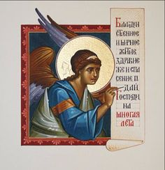 Raphael Angel, Archangel Raphael, Byzantine Art, Byzantine Icons, Medieval Art, Renaissance Art, Roman Mythology, Greek Mythology, My Guardian Angel