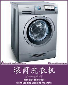 滚筒洗衣机 - gǔn tǒng xǐ yī jī