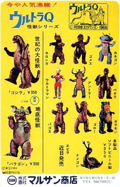 Many monster toys! The classics Immoral Tales, Science Fiction, Kong Toys, Toy Catalogs, Japanese Monster, Monster Toys, Japanese Toys, Mecha Anime, Japanese Characters