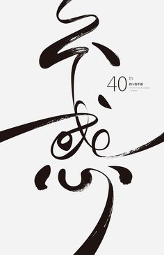 Typography by I-Chen Huang. I love the balance, flow and dynamics of this poster. Minds Ripen Series: 70 on Behance Poster Sport, Dm Poster, Poster Design, Poster Layout, Graphic Design Posters, Graphic Design Typography, Graphic Design Inspiration, Nike Poster, Japan Graphic Design