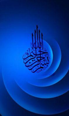Islamic Wallpaper Hd, Allah Wallpaper, Heart Wallpaper, Cute Wallpaper Backgrounds, Wallpapers, Arabic Calligraphy Design, Arabic Calligraphy Art, Arabic Design, Arabic Art