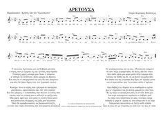 Piano Sheet, Sheet Music, Music Songs, Greek, School, Greek Language, Piano Score, Music Score, Schools