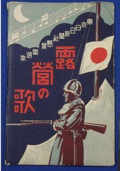 "1930's Sino Japanese War Postcards ; Army Song Lyrics & Photo ""Field Encampment Song"" - Japan War Art"