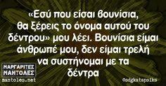 Funny Greek, Free Therapy, Lol, Jokes, Smile, Humor, Funny Things, Husky Jokes, Humour