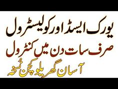How to Control Uric Acid and Cholesterol in Urdu by Dr Naveed Uric Acid Treatment, Weight Loss Plans, Weight Loss Program, Blood Pressure App, Churidar Neck Designs, Diets That Work, Prayer Verses, Some People Say