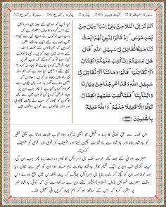 Para 2   Surah Al Baqarah 2   Ayat 246 Tafsir Al Quran, Sheet Music, Math Equations, Words, Music Sheets, Horse
