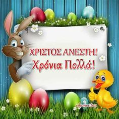 Greek Easter, Happy Easter, Toy Chest, Diy And Crafts, Christmas Ornaments, Holiday Decor, Cards, Friday Memes, Disney Stuff