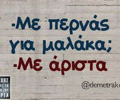 Find images and videos about greek quotes and greek on We Heart It - the app to get lost in what you love. Funny Greek Quotes, Funny Picture Quotes, Funny Quotes, Speak Quotes, Laughing Quotes, Funny Statuses, Funny Phrases, Funny Times, Teen Quotes