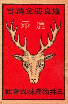 vintage Japanese matchbox label - circa 1930