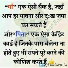 Respect Your Parents Hindi Quotes Respect Your Parents Hindi