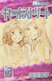 Shoujo, Manga, Comics, Street, Cats, Anime, Fictional Characters, Gatos, Manga Anime