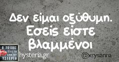 Funny Statuses, Funny Memes, Jokes, Funny Shit, Funny Greek Quotes, Sarcastic Quotes, Street Quotes, True Words, Just For Laughs