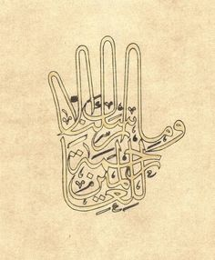 Turkish Persian Arabic Calligraphy Art Handmade Indian Islam Zoomorphic Drawing