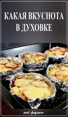 What is delicious in the oven - # bake # dish # recipe .- What is delicious in the oven – # bake # dish # recipe # cook – # chickennuggetcake … – # dish # tasty # cook Cajun Chicken Recipes, Chicken Snacks, Easy Cooking, Cooking Recipes, Roasted Vegetable Recipes, Oven Baked, Food Dishes, Food And Drink, Eat