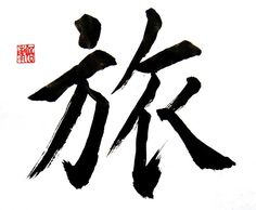 "Kanji calligraphy of ""旅"" (ryo, tabi), meaning travel or journey."