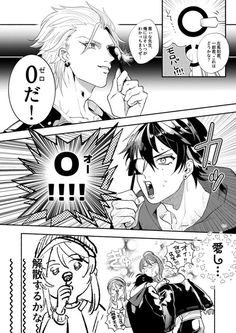 むらた (@murmurata) さんの漫画 | 75作目 | ツイコミ(仮) Manga Drawing, Manga Art, Drawing Sketches, Manga Anime, Drawings, Ouran Host Club, Rap Battle, Drawing Skills, Cute Anime Guys
