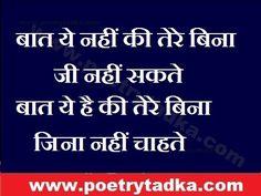 whatsapp status tere bina jee nahi sakte