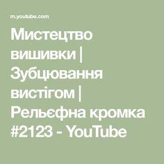 Мистецтво вишивки | Зубцювання вистігом | Рельєфна кромка #2123 - YouTube Youtube, Math Equations, Youtubers, Youtube Movies