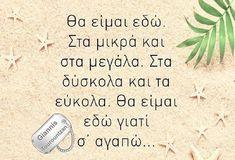 Greek Quotes, Love, Memes, Amor, Meme