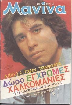 JOHN TRAVOLTA - RARE - GREEK - MANINA Magazine - 1979 - No.371   eBay