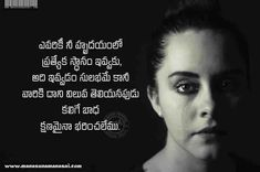 Mothers Love Quotes, Love Quotes For Wife, Love Quotes For Wedding, Heart Touching Love Quotes, Love Quotes For Boyfriend, Best Love Quotes, Love Yourself Quotes, Love Quotes In Telugu, Telugu Inspirational Quotes
