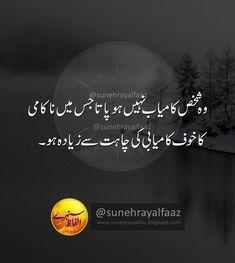 Quotes about Life Good Night Quotes, Good Life Quotes, Amazing Quotes, Best Quotes, Love Quotes, Motivational Quotes In Urdu, Urdu Quotes, Quotations, Qoutes