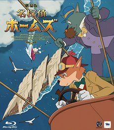 Sherlock Hound -  Italian-Japanese animated TV series based on Sir Arthur Conan Doyle's Sherlock Holmes series where almost all the characters are depicted as anthropomorphic dogs. It consists of 26 episodes aired between 1984 and 1985. The series was a joint project between Japan's Tokyo Movie Shinsha and the Italian public broadcasting corporation RAI.