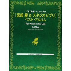 The works of Hayao Miyazaki and Studio Ghibli are well known for their delightful scores. This 344-page sheet music book includes some of the best-loved songs from Nausicaä: Valley of the Wind to When Marnie Was There rearranged for solo piano.  #tokyootakumode #book