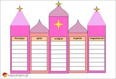Πρόγραμμα μαθημάτων παλάτι με πύργους School Hacks, School Tips, Class Decoration, Preschool, Projects To Try, Teacher, Classroom, Holiday Decor, Kids