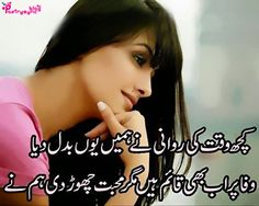 Wafa Sad Urdu Shayari SMS with Poetry Wallpapers Urdu Image, Shayari Image, Beautiful Poetry, Romantic Poetry, Urdu Quotes, Best Quotes, Quotations, Poetry Wallpaper, Urdu Poetry Ghalib