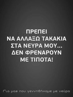 Georgia nic adlı kullanıcının greek quotes panosundaki pin f Funny Greek Quotes, Funny Quotes For Teens, Funny Quotes About Life, Quotes For Him, Quotes To Live By, Life Lesson Quotes, Life Quotes, Clever Quotes, Jokes For Kids