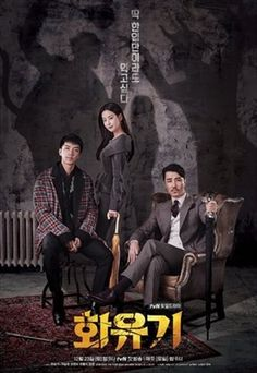 """This Korean Drama """"A Korean Odyssey - 화유기"""" is about a contract of Son Oh-Gong with Seon-mi 25 years ago, entitling her to seek help from Son Oh-Gong whenever she calls him in exchange for letting him free, the two meet again in a fateful encounter. Lee Seung Gi, Cha Seung Won, Watch Korean Drama, Korean Drama Movies, Korean Actors, Korean Dramas, Boys Over Flowers, Drama Fever, Best Dramas"""