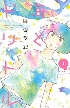 海とドリトル(1) (KC KISS) 磯谷 友紀 http://www.amazon.co.jp/dp/4063409317/ref=cm_sw_r_pi_dp_GmD7ub085BN7B
