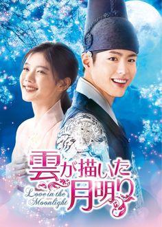 Park Bo Gum Moonlight, Moonlight Drawn By Clouds, Kim You Jung, Dawn, Idol, Asian, Love, Amor