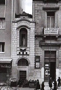Old Greek, Vintage Photography, Old And New, Athens, Old Photos, Black And White, Mansions, Architecture, House Styles