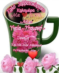 Anastasia, Good Morning, Buen Dia, Bonjour, Good Morning Wishes